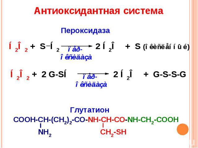 Супероксиддисмутаза Пероксидаза Глутатион