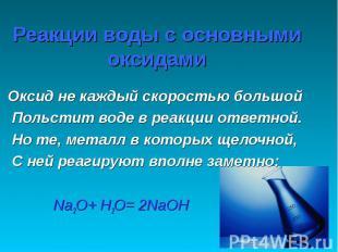 Реакции воды с основными оксидами Оксид не каждый скоростью большой Польстит вод