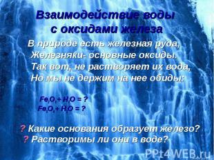 Взаимодействие воды с оксидами железа В природе есть железная руда, Железняки- о