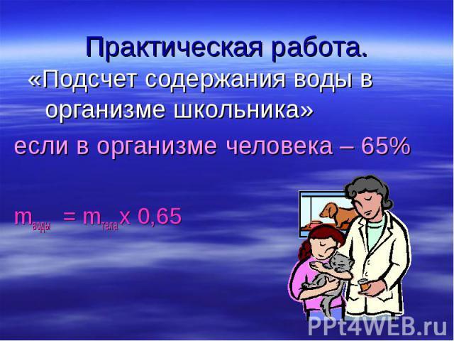 «Подсчет содержания воды в организме школьника» если в организме человека – 65%mводы = mтела х 0,65
