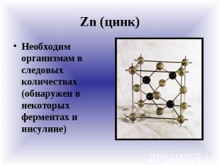 Zn (цинк) Необходим организмам в следовых количествах (обнаружен в некоторых фер