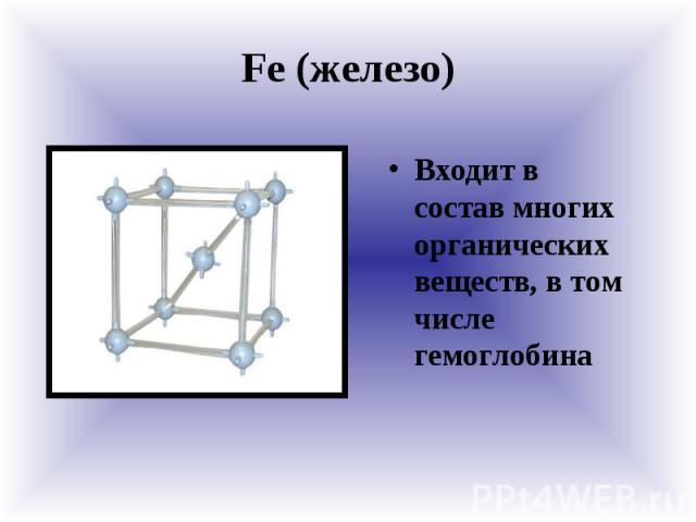 Fе (железо) Входит в состав многих органических веществ, в том числе гемоглобина