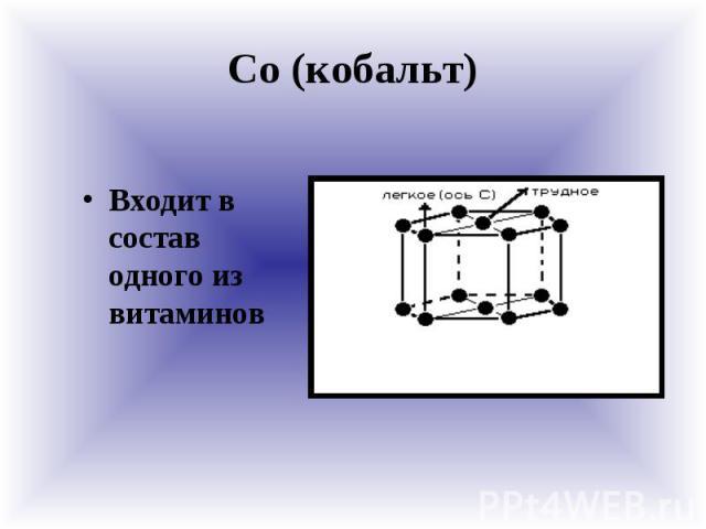 Со (кобальт) Входит в состав одного из витаминов