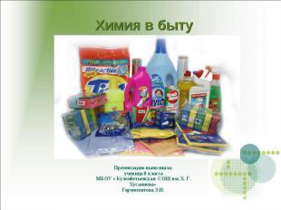 Химия в бытуПрезентацию выполнила:ученица 8 классаМБОУ « Кузембетьевская СОШ им.