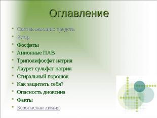 Оглавление Состав моющих средствХлорФосфатыАнионные ПАВТриполифосфат натрияЛауре