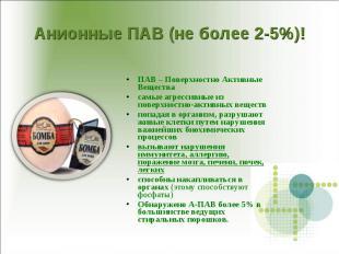 Анионные ПАВ (не более 2-5%)! ПАВ – Поверхностно Активные Веществасамые агрессив