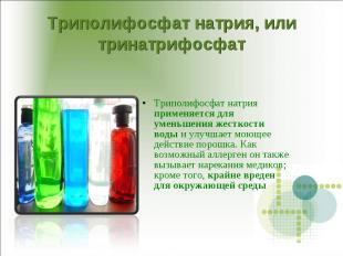 Триполифосфат натрия, или тринатрифосфат Триполифосфат натрия применяется для ум