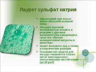 Лаурет сульфат натрия образующий при мытье много обильной пышной пеныобладает вы