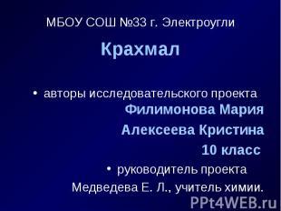 МБОУ СОШ №33 г. Электроугли Крахмалавторы исследовательского проекта Филимонова