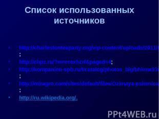 Список использованных источников http://charlestonteaparty.org/wp-content/upload