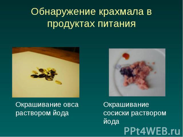 Обнаружение крахмала в продуктах питания Окрашивание овса раствором йода Окрашивание сосиски раствором йода