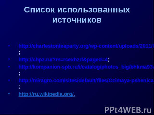 Список использованных источников http://charlestonteaparty.org/wp-content/uploads/2011/01/Corn-ethanol.jpg;http://chpz.ru/?m=rcexhzrl&paged=4;http://kompanion-spb.ru/i/catalog/photos_big/bhkma93wkkicdw5fm19rb7impsgp9jnc.jpg;http://miragro.com/sites/…