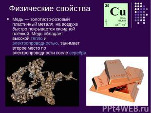 Физические свойства Медь— золотисто-розовый пластичный металл, на воздухе быстр
