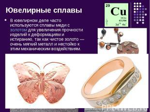 Ювелирные сплавы В ювелирном деле часто используются сплавы меди сзолотом для у