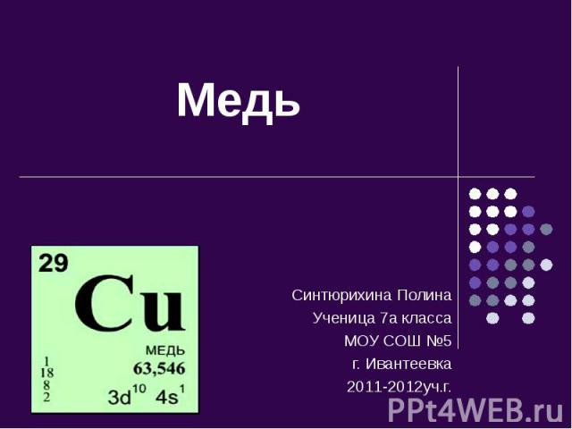 Медь Синтюрихина ПолинаУченица 7а классаМОУ СОШ №5г. Ивантеевка2011-2012уч.г.