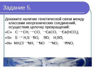 Докажите наличие генетической связи между классами неорганических соединений, ос