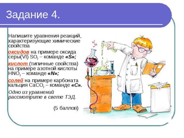 Напишите уравнения реакций, характеризующие химические свойства оксидов на примере оксида серы(VI) SO3 – команде «S»; кислот (типичные свойства) на примере азотной кислоты HNO3 – команде «N»;солей на примере карбоната кальция CaCO3 – команде «C». Од…