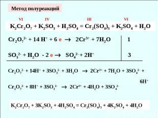Метод полуреакций K2Cr2O7 + K2SO3 + H2SO4 = Cr2(SO4)3 + K2SO4 + H2O Cr2O72- + 14