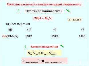 Окислительно-восстановительный эквивалент Что такое эквивалент ? ОВЭ = Мr/z Mr (