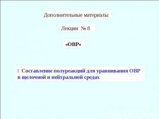 Дополнительные материалы Лекции № 8 «ОВР» Составление полуреакций для уравнивани