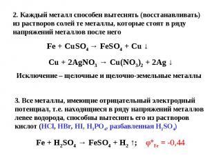2. Каждый металл способен вытеснять (восстанавливать) из растворов солей те мета