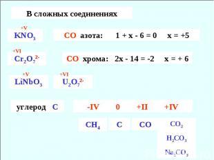 В сложных соединениях KNO3 CO азота: 1 + х - 6 = 0 х = +5 CO хрома: 2х - 14 = -2