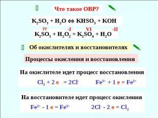 K2SO3 + H2O KHSO3 + KOH K2SO3 + H2O2 = K2SO4 + H2O Об окислителях и восстановите