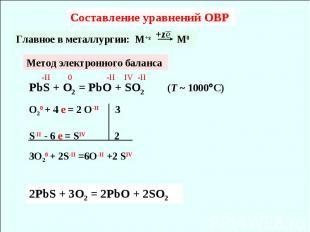 Составление уравнений ОВР Главное в металлургии: M+z M0 Метод электронного балан