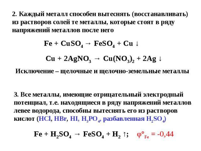 2. Каждый металл способен вытеснять (восстанавливать) из растворов солей те металлы, которые стоят в ряду напряжений металлов после него Fe + CuSO4 → FeSO4 + Cu ↓ Cu + 2AgNO3 → Cu(NO3)2 + 2Ag ↓ Исключение – щелочные и щелочно-земельные металлы 3. Вс…