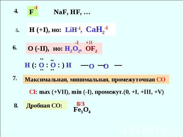 H (+I), но: LiH-I, CaH2-I NaF, HF, … O (-II), но: H2O2, OF2 H ( O O ) H Максимальная, минимальная, промежуточная СО Сl: max (+VII), min (-I), промежут.(0, +I, +III, +V) Дробная СО: