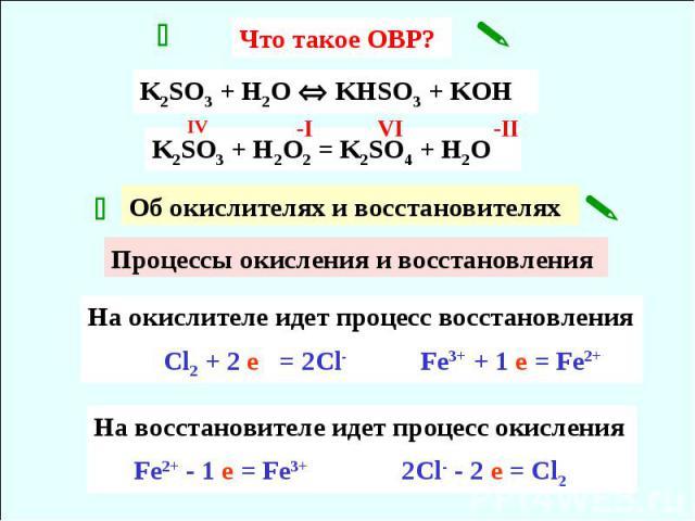 K2SO3 + H2O KHSO3 + KOH K2SO3 + H2O2 = K2SO4 + H2O Об окислителях и восстановителях Процессы окисления и восстановления На окислителе идет процесс восстановления Cl2 + 2 е = 2Сl- Fe3+ + 1 e = Fe2+ На восстановителе идет процесс окисления Fe2+ - 1 e …