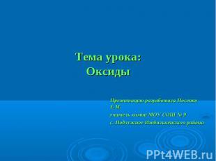 Тема урока:Оксиды Презентацию разработала Носенко Е.М.учитель химии МОУ СОШ № 9