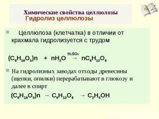Химические свойства целлюлозы Гидролиз целлюлозы Целлюлоза (клетчатка) в отличии