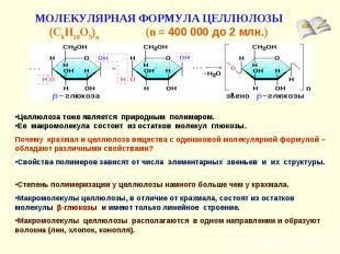МОЛЕКУЛЯРНАЯ ФОРМУЛА ЦЕЛЛЮЛОЗЫ (C6H10O5)n (n = 400 000 до 2 млн.) Целлюлоза тоже