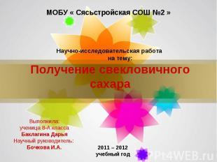 МОБУ « Сясьстройская СОШ №2 » Научно-исследовательская работа на тему:Получение