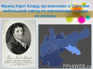 Франц Карл Ахард организовал в Силезии небольшой завод по извлечению сахара из с