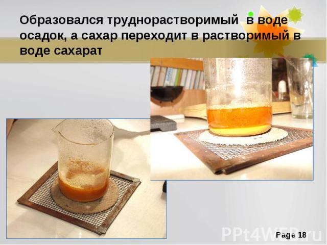 Образовался труднорастворимый в воде осадок, а сахар переходит в растворимый в воде сахарат