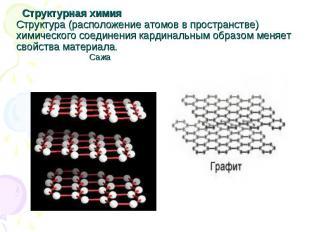 Структурная химияСтруктура (расположение атомов в пространстве) химического соед