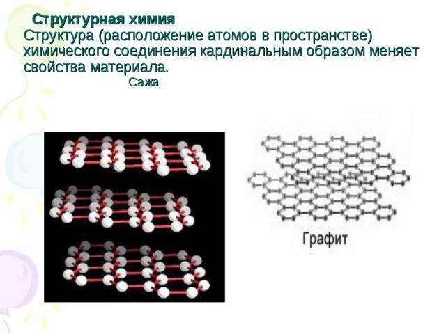 Структурная химияСтруктура (расположение атомов в пространстве) химического соединения кардинальным образом меняет свойства материала. Сажа