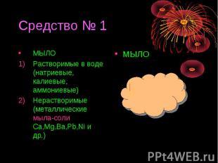МЫЛОРастворимые в воде (натриевые, калиевые, аммониевые)Нерастворимые (металличе