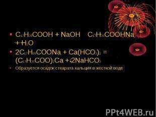 C17H35COOH + NaOH C17H35COOHNa + H2O2C17H35COONa + Ca(HCO3)2 = (C17H35COO)2Ca +