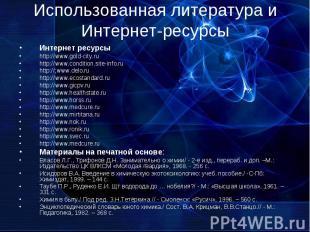 Использованная литература и Интернет-ресурсы Интернет ресурсыhttp://www.gold-cit