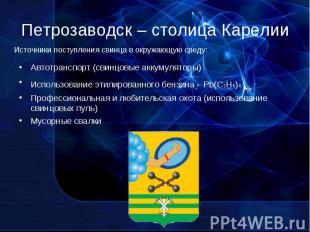 Петрозаводск – столица Карелии Автотранспорт (свинцовые аккумуляторы)Использован
