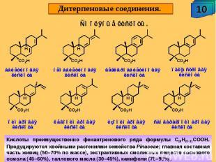 Дитерпеновые соединения. Кислоты преимущественно фенантренового ряда формулы С19