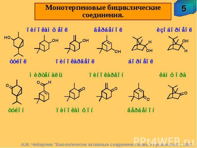 Монотерпеновые бициклические соединения.