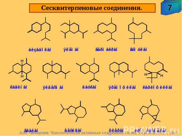 Сесквитерпеновые соединения.