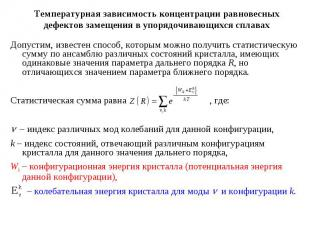 Температурная зависимость концентрации равновесных дефектов замещения в упорядоч