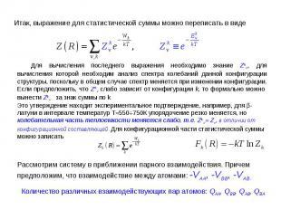 Итак, выражение для статистической суммы можно переписать в виде Для вычисления