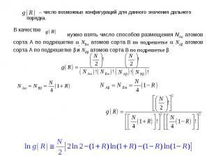 нужно взять число способов размещения NA атомов сорта А по подрешетке , NB атомо