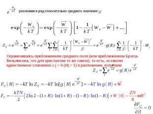 Ограничиваясь приближением среднего поля (или приближением Брэгга-Вильямсона, чт